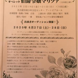 2020年 名古屋 ミュージカル、声楽家オーディション情報