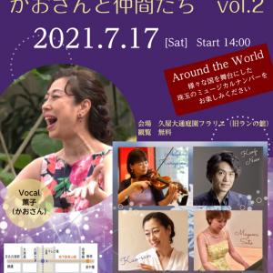 7月久屋大通庭園フラリエ無料コンサート
