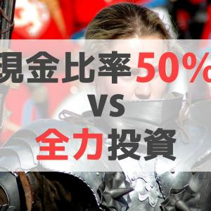 暴落に備えろ!現金比率50% vs フルインベスト|暴落時の資産推移を徹底比較!