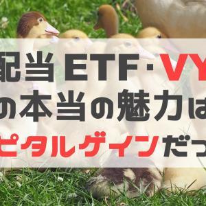 【VYM】米国高配当株ETFの最大の魅力がキャピタルゲインだった件