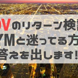 米国高配当株ETF【HDV】を検証!VYMと迷っている方の答えを出す!