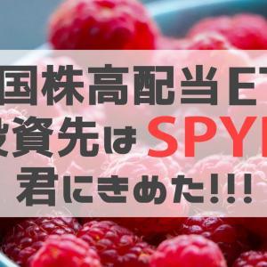 【投資方針】高配当ETF戦略はSPYD、君にきめた!!