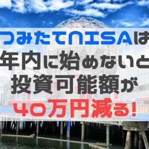 つみたてNISAは期間延長したが2020年に始めないと投資額が40万円減る