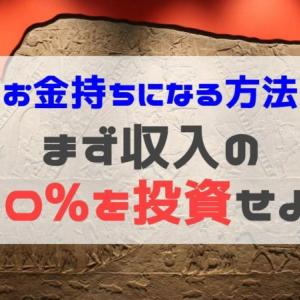 【金持ちになる方法】若者よ、先ずは月収の10%を投資セヨ!