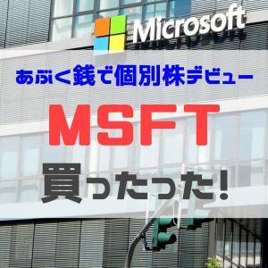 【個別株デビュー】ビビりインデックス投資家がMSFTを買った話