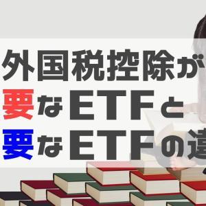 外国税控除が不要なETFと必要なETFの違い
