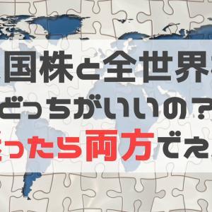 全世界株式と米国株式ってどっちがいいの?→迷ったら両方でええよ!