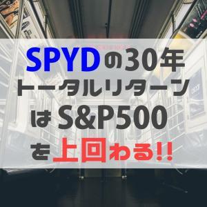 驚愕!SPYDの30年トータルリターンはS&P500を上回る