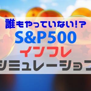 米国株インデックスS&P500インフレ積み立てシミュレーション!