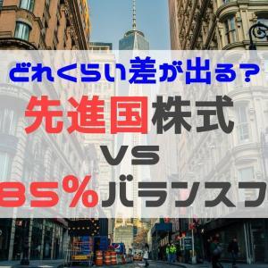 どれくらい差が出る?先進国株式vs債券比率85%のバランスファンド