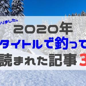 2020年|タイトルで釣って良く読まれた記事3選!