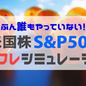 米国株インデックスS&P500インフレシミュレーション!【積立投資版】