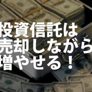 30年積み立てた投資信託は一括売却すると1600万円損する!