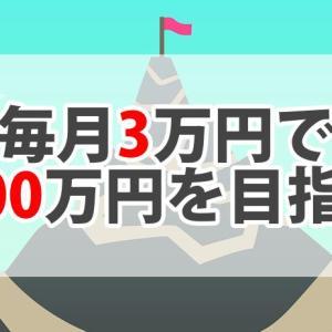 最適な積立額を決める方法|毎月3万円あれば3000万円を目指せるぞ!