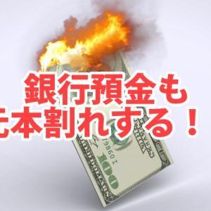 元本割れ!?一番安全だと思った銀行預金が実はリスクまみれだった件
