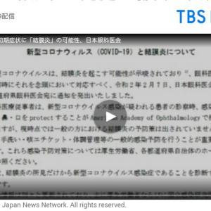 新型コロナ 初期症状に「結膜炎」の可能性、日本眼科医会 2/19(水) 2:19配信