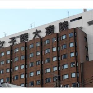 アピタル 東京女子医大、学費1200万円値上げ コロナで経営難