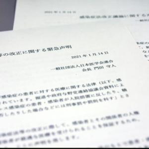 入院拒否罰則「受け入れがたい」 日本医学会連合が声明