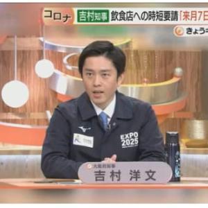 関西ニュースKANSAI 大阪・吉村知事 ABCキャスト出演で「時短要請は来月7日で終わらせたい」