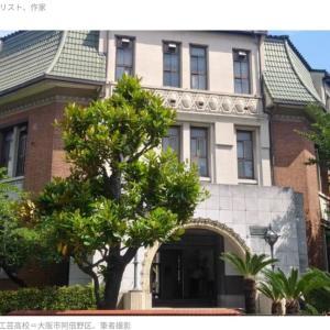大阪市立の高校の大阪府への移管は「市民の財産を棄損」と住民監査請求へ