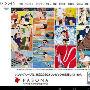 東京五輪開会式の当日、こちらの記事が話題を集めていた。  『五輪の闇 想像以上』(東京新聞7月23日)