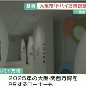 ドバイ万博「視察ツアー」 隔離期間なしで「一般市民」も参加できるよう国に要望へ 大阪市 9