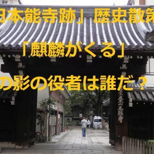 「旧本能寺跡」歴史散策「麒麟がくる」の影の役者は誰だ?