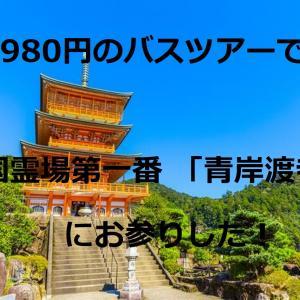 3980円のバスツアーで、西国霊場第一番「青岸渡寺」にお参りした!