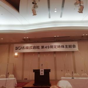 今日の株主総会(2019.9.20)~シンポ(5903)~