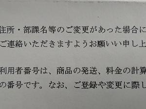 【片付け祭り2019】その19 書類と向き合う②退会!退会!