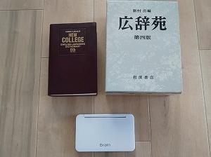 辞書を手放して、電子辞書を買いました。