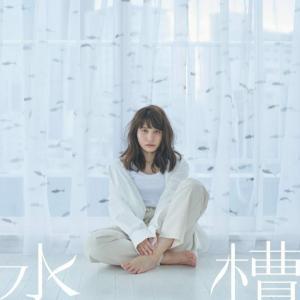【中島愛】「水槽」「髪飾りの天使」のMV(Short Ver.)が公開