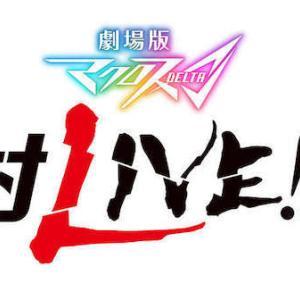 劇場版マクロスΔ 絶対LIVE!!!!!!のタイトルロゴが公開