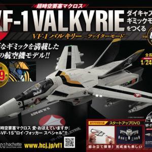 週刊「超時空要塞マクロス VF-1バルキリーファイターモード ダイキャストギミックモデルをつくる」が2020年1月29日発売!