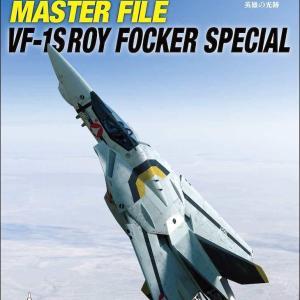 「ヴァリアブルファイター・マスターファイル VF-1S ロイ・フォッカー・スペシャル」が6月20日発売予定。