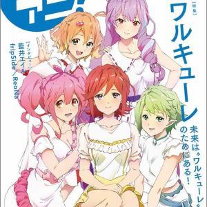 マクロスΔワルキューレが表紙!リスアニ! Vol.41(M-ON! ANNEX 648号)が7月16日発売