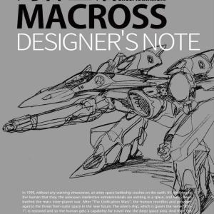 【書籍】超時空要塞マクロス 河森正治デザイナーズノートが10月22日発売予定。