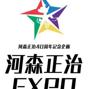 河森正治40周年記念企画「河森正治EXPO」が5月下旬〜6月下旬開催