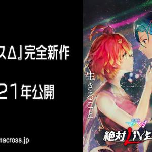 完全新作 劇場版マクロスΔ絶対Live!!!!!!は2021年公開予定