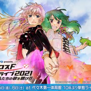 「SANKYO presents マクロスF ギャラクシーライブ 2021 〜まだまだふたりはこれから!私たちの歌を聴け!!〜」が2月5日、6日に開催決定!!