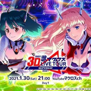 歌マクロス超時空3D LIVE TOUR 2021#エアマクロスFが2021年1月30日21時配信決定!
