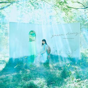 【中島愛】5thアルバム「green diary」クロスフェード動画が公開。