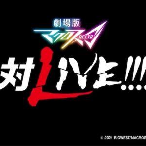 「劇場版マクロスΔ 絶対LIVE!!!!!!」特報動画が公開!
