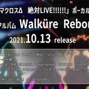 【マクロスΔ】ワルキューレ3rdアルバム「Walküre Reborn!」が10月13日発売決定。