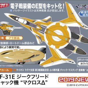 【ハセガワ】マクロスΔ VF-31E ジークフリード チャック機が6月発売