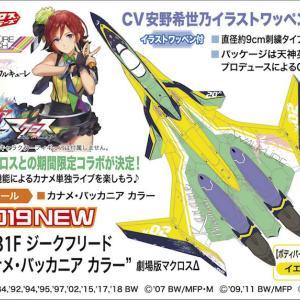 【ハセガワ】マクロスΔ VF-31F ジークフリード カナメ・バッカニアカラーが8月発売予定