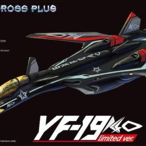 河森EXPO限定「YF-19 K-40 limited ver」がハセガワより発売