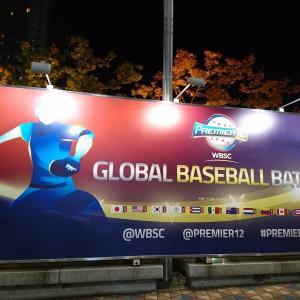 2019.11.12 WBSCプレミア12 スーパーラウンド 日本VSアメリカ@東京ドーム