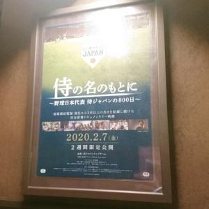 「侍の名のもとに〜野球日本代表 侍ジャパンの800日〜」を観てきたよ。