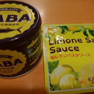 【カルディお試し】【絶品】サバ缶と塩レモンパスタソース